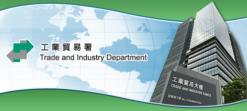 Trade and Industry Department 工業貿易署